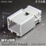 090型HD/オス6極カプラ
