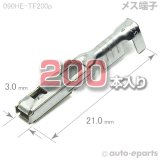 090型HE/メス端子200pack