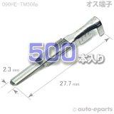 090型HE/オス端子500pack
