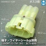090型HM防水/オス3極カプラ