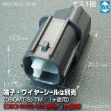 090型HW防水/オス1極カプラ