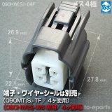 090型HW防水/メス4極カプラ
