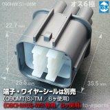 090型HW防水/オス6極カプラ