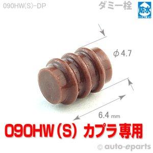 画像1: 090型HW防水/ダミー栓