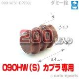 090型HW防水/ダミー栓200pack