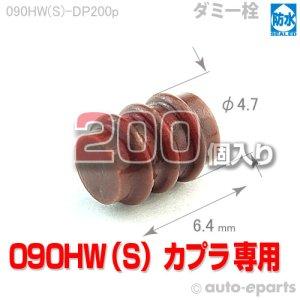 画像1: 090型HW防水/ダミー栓200pack
