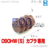 090型HW防水/ダミー栓500pack