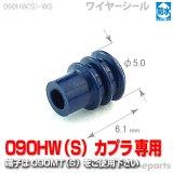 090型HW防水/ワイヤーシール