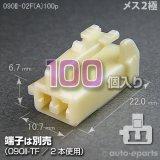 090型II/メス2極カプラ(A)100pack