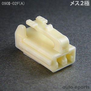 画像2: 090型II/メス2極カプラ(A)