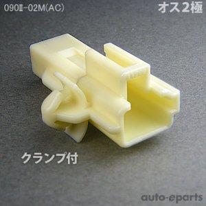 画像2: 090型II/オス2極カプラ(Aクランプ)