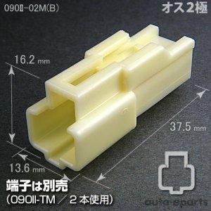 画像1: 090型II/オス2極カプラ(B)