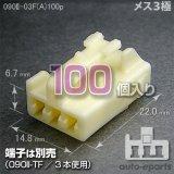 090型II/メス3極カプラ(A)100pack