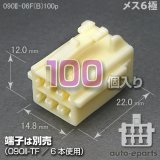 090型II/メス6極カプラ(B)100pack