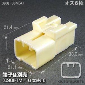 画像1: 090型II/オス6極カプラ(A)