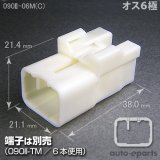 090型II/オス6極カプラ(C)