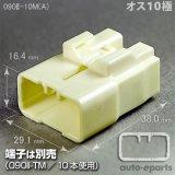090型II/オス10極カプラ(A)