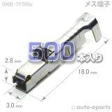 090型II・TS(共用)/メス端子500pack