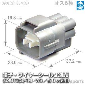 画像1: 090型II防水/オス6極カプラ(C)