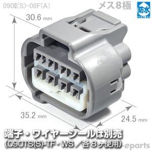画像1: 090型II防水/メス8極カプラ(A)