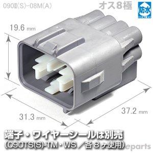 画像1: 090型II防水/オス8極カプラ(A)