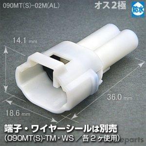 画像1: 090型MT防水/オス2極カプラ(アームロック)