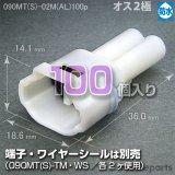 090型MT防水/オス2極カプラ(アームロック)100pack