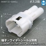 090型MT防水/オス2極カプラ(インターロック)