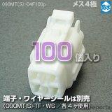 090型MT防水/メス4極カプラ100pack