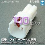 090型MT防水/オス4極カプラ100pack