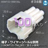 090型MT防水/オス6極カプラ100pack
