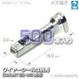 090型HM・HW・MT(共通)防水/メス端子500pack