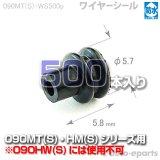 090型HM・MT(共通)防水/ワイヤーシール500pack