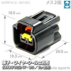 画像1: 090型RFW防水/メス2極カプラ(黒)