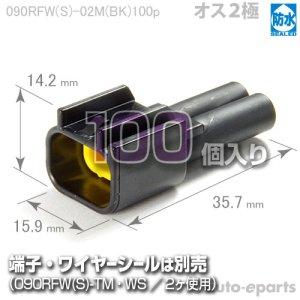 画像1: 090型RFW防水/オス2極カプラ(黒)100pack