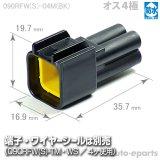090型RFW防水/オス4極カプラ(黒)
