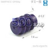 090型RFW防水/ダミー栓500pack
