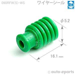 画像1: 090型RFW防水/ワイヤーシール