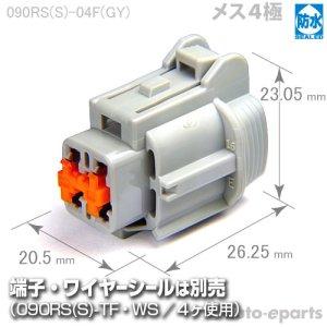 画像1: 090型RS防水/メス4極カプラ(GY)