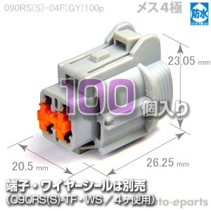 画像1: 090型RS防水/メス4極カプラ(GY)100pack