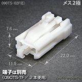 090型TS/メス2極カプラ(E)