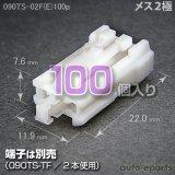 090型TS/メス2極カプラ(E)100pack