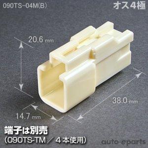 画像1: 090型TS/オス4極カプラ(B)
