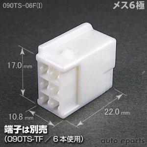 画像1: 090型TS/メス6極カプラ(I)