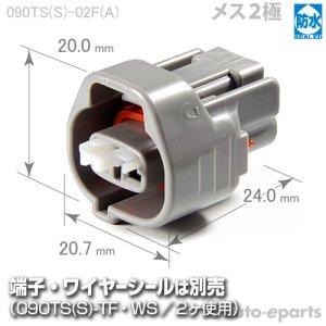 画像1: 090型TS防水/メス2極カプラ(A)