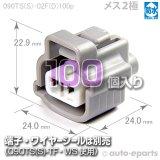 090型TS防水/メス2極カプラ(D)100pack