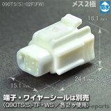 090型TS防水/メス2極カプラ(FW)