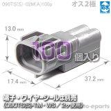 090型TS防水/オス2極カプラ(A)100pack