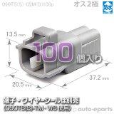 090型TS防水/オス2極カプラ(D)100pack
