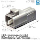 090型TS防水/オス2極カプラ(E)